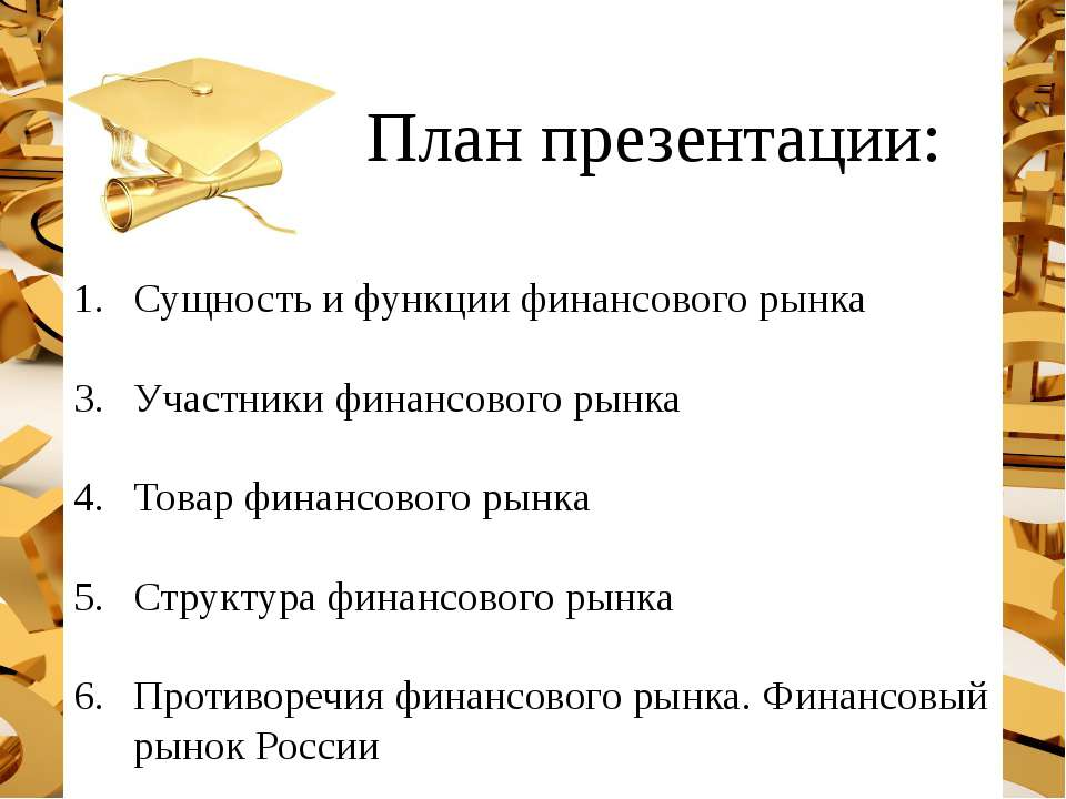 План презентации: Сущность и функции финансового рынка Участники финансового ...