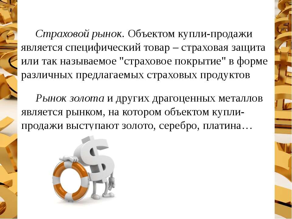 Рынок золота и других драгоценных металлов является рынком, на котором объект...