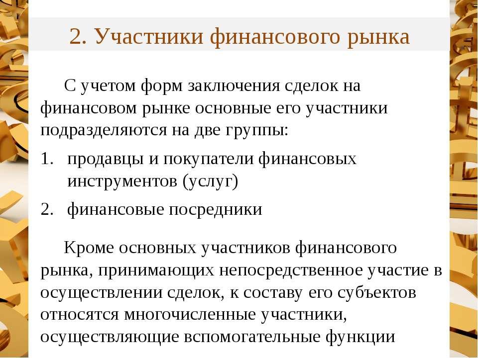 2. Участники финансового рынка С учетом форм заключения сделок на финансовом ...
