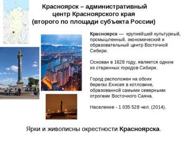 Красноярск – административный центрКрасноярского края (второго по площадис...