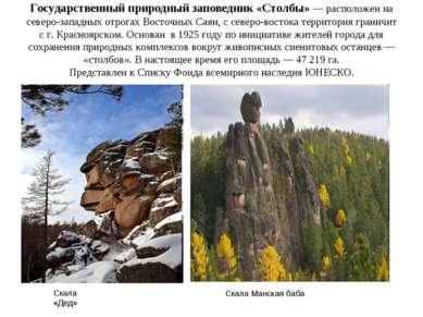 Государственный природный заповедник «Столбы»— расположен на северо-западных...