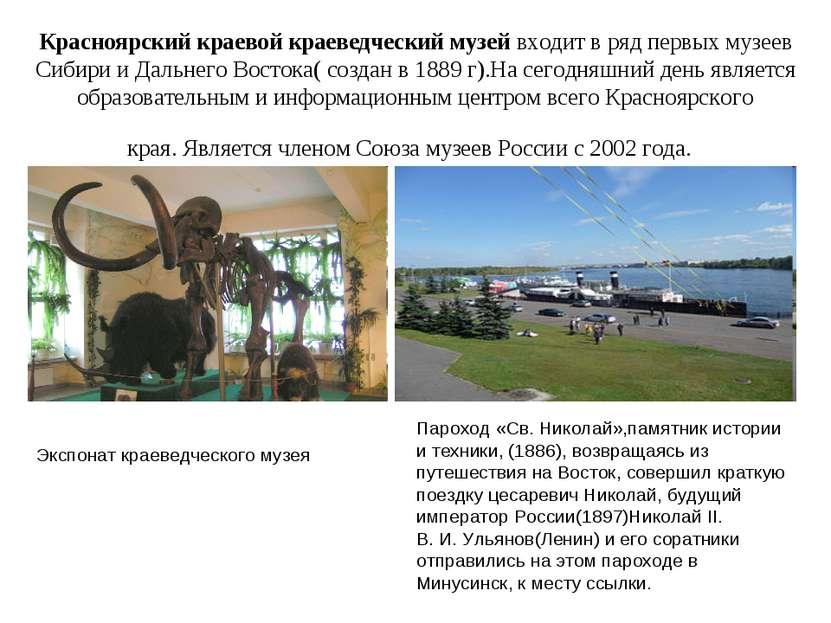 Красноярский краевой краеведческий музей входит в ряд первых музеев Сибири и ...