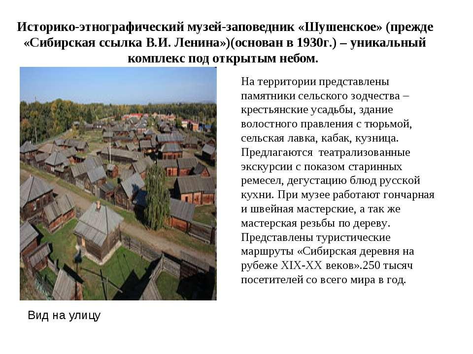 Историко-этнографический музей-заповедник «Шушенское» (прежде «Сибирская ссыл...