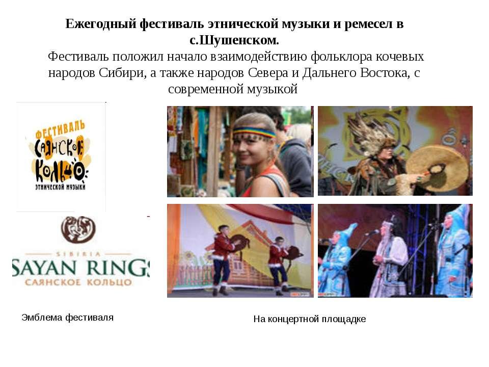 Ежегодный фестиваль этнической музыки и ремесел в с.Шушенском. Фестиваль поло...