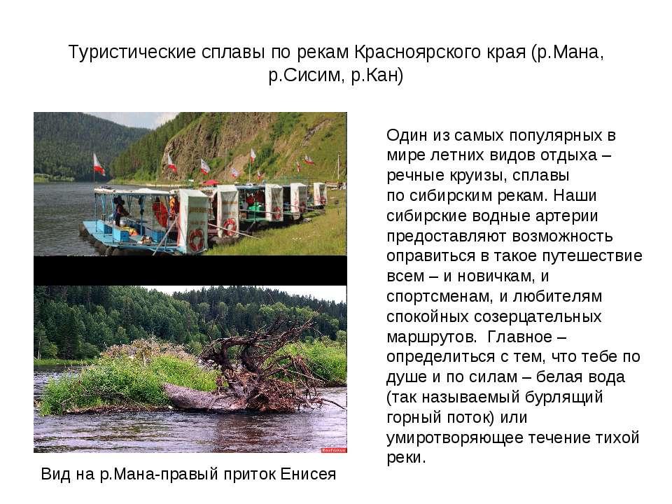 Туристические сплавы по рекам Красноярского края (р.Мана, р.Сисим, р.Кан) Оди...