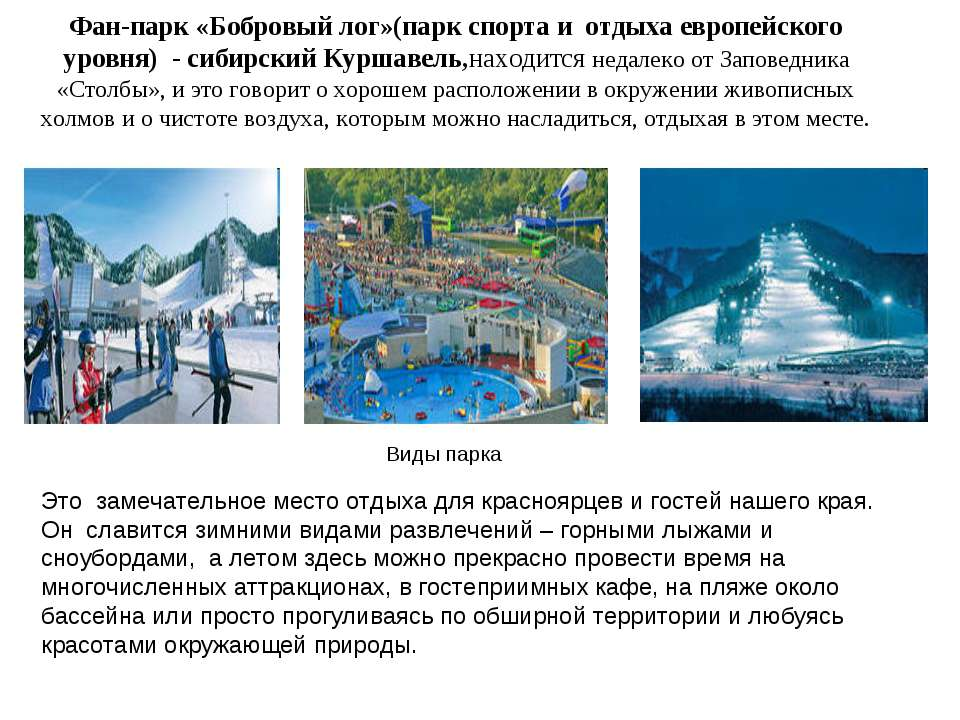 Фан-парк «Бобровый лог»(парк спорта и отдыха европейского уровня) - сибирский...