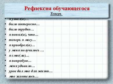 Рефлексия обучающегося Теперь я узнал(а)… было интересно… было трудно… я поня...