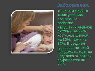 Заболевания. У тех, кто живёт в таких условиях повышенно развитие нарушений н...