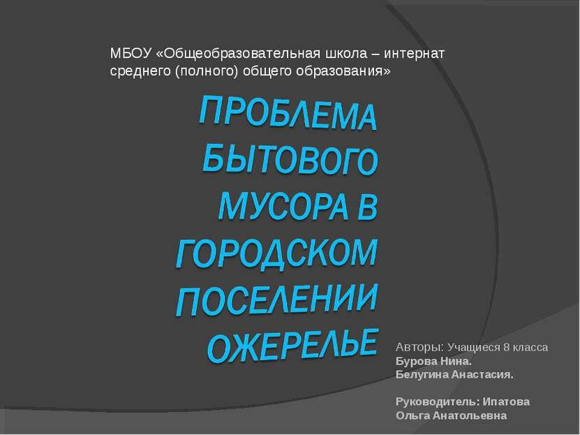 Авторы: Учащиеся 8 класса Бурова Нина. Белугина Анастасия. Руководитель: Ипат...