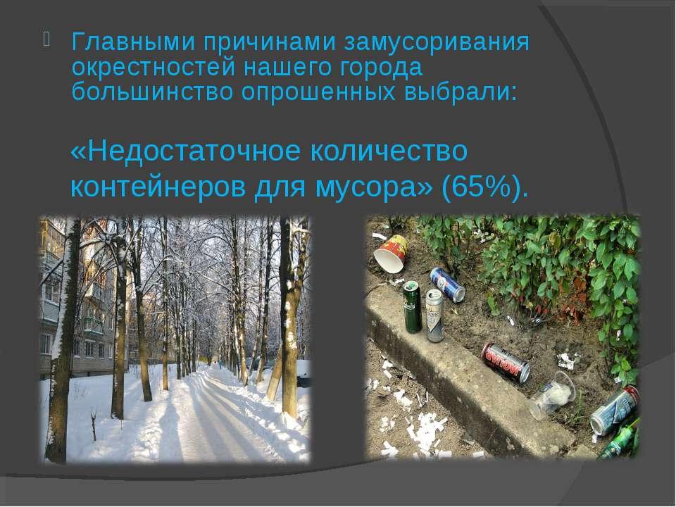 Главными причинами замусоривания окрестностей нашего города большинство опрош...