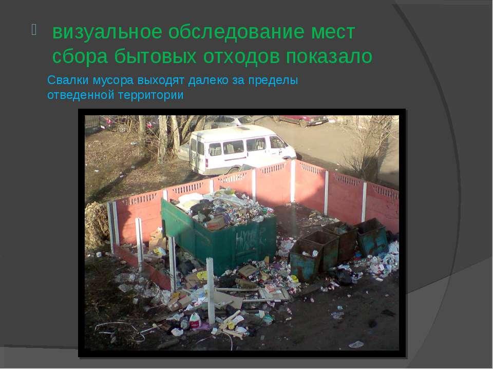 визуальное обследование мест сбора бытовых отходов показало Свалки мусора вых...