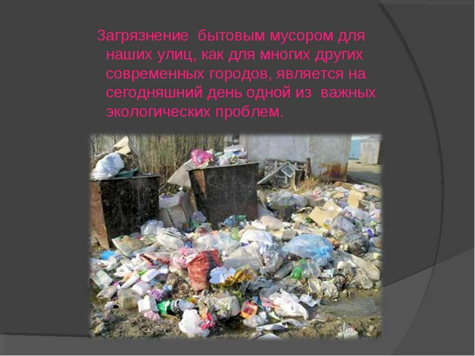 Загрязнение бытовым мусором для наших улиц, как для многих других современных...