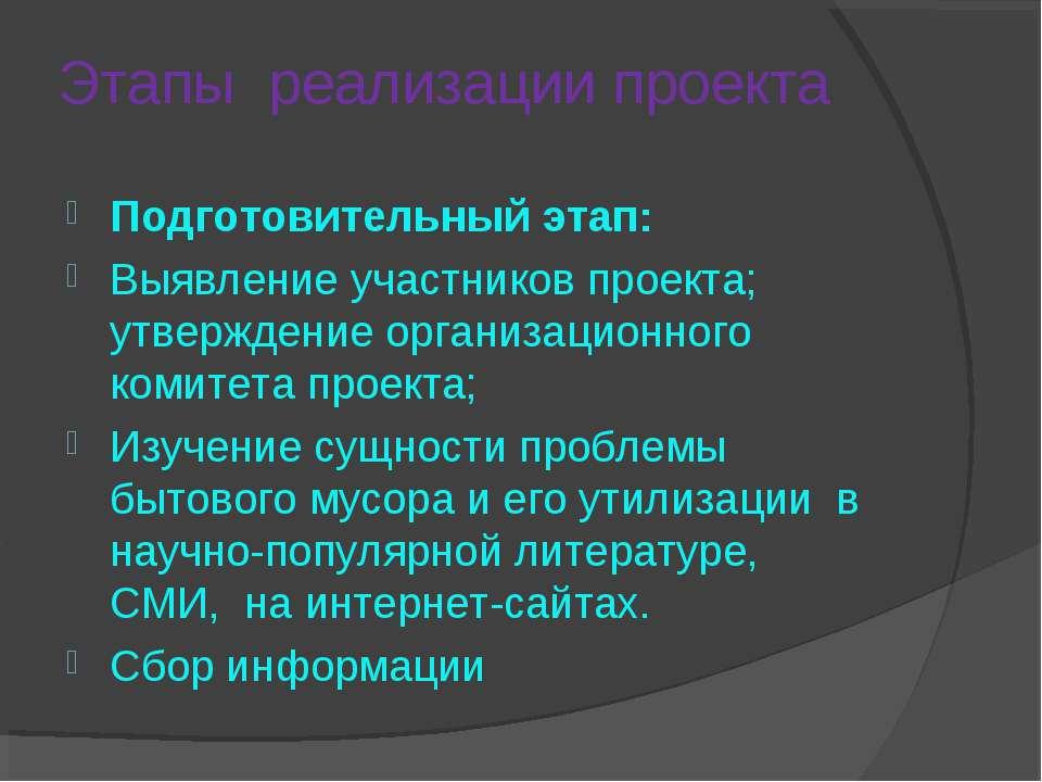 Этапы реализации проекта Подготовительный этап: Выявление участников проекта;...