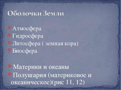 Атмосфера Гидросфера Литосфера ( земная кора) Биосфера Материки и океаны Полу...