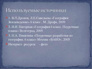 1. В.П.Дронов, Л.Е.Савельева «География. Землеведение» 6 класс , М. Дрофа, 20...