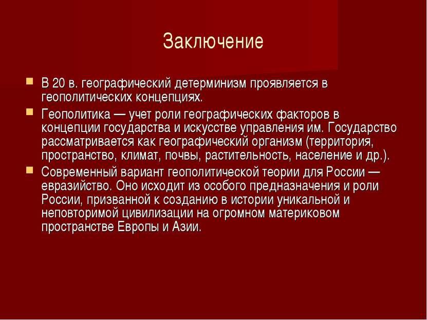 Заключение В 20 в. географический детерминизм проявляется в геополитических к...