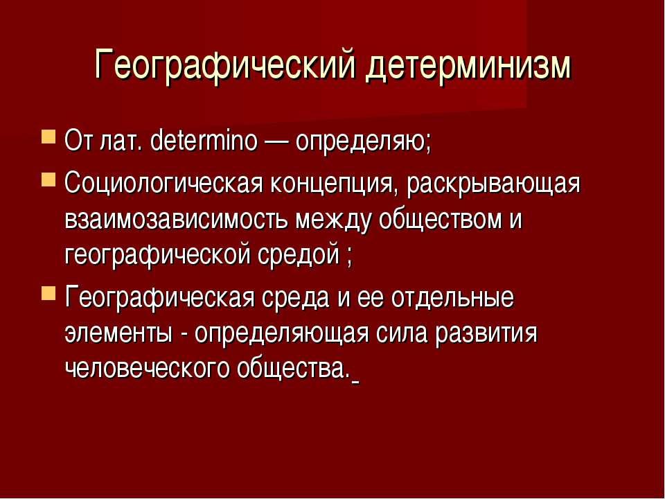 Географический детерминизм От лат. determino — определяю; Социологическая кон...
