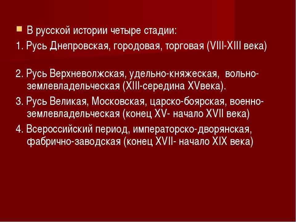 В русской истории четыре стадии: 1. Русь Днепровская, городовая, торговая (VI...