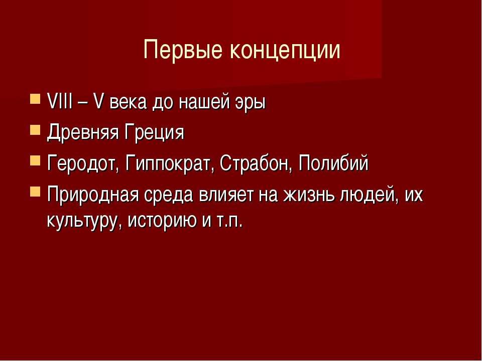 Первые концепции VIII – V века до нашей эры Древняя Греция Геродот, Гиппократ...