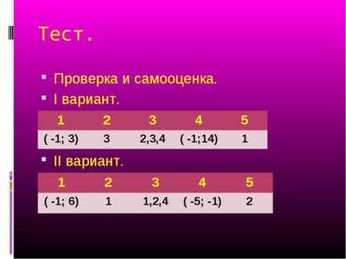 Тест. Проверка и самооценка. I вариант. II вариант. 1 2 3 4 5 ( -1; 3) 3 2,3,...