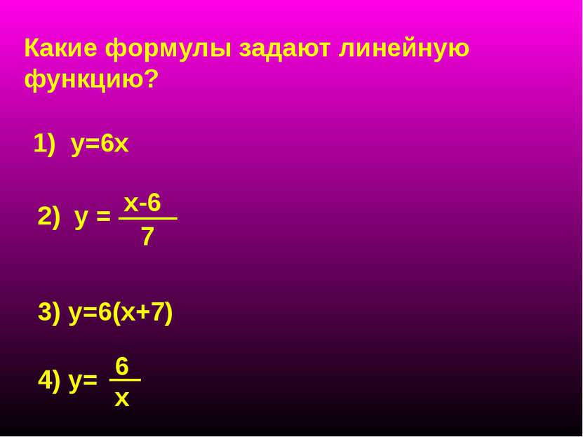 у = х-6 7 Какие формулы задают линейную функцию? 1) у=6х 2) 3) у=6(х+7) 4) у=...