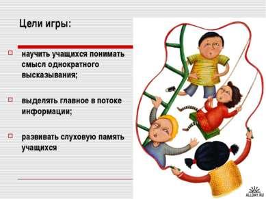 Цели игры: научить учащихся понимать смысл однократного высказывания; выделят...