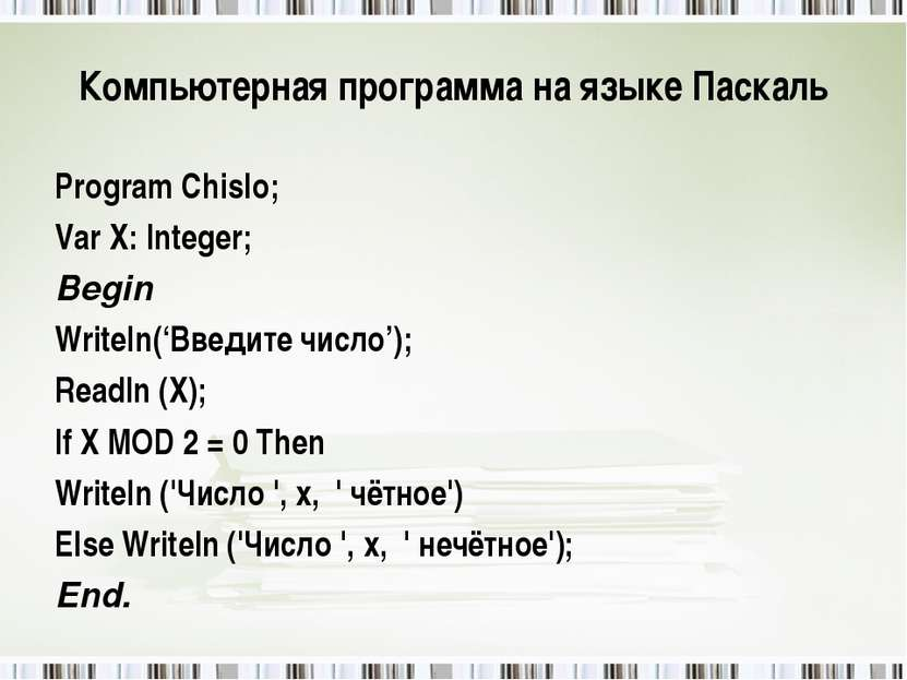 Компьютерная программа на языке Паскаль Program Chislo; Var X: Integer; Begin...