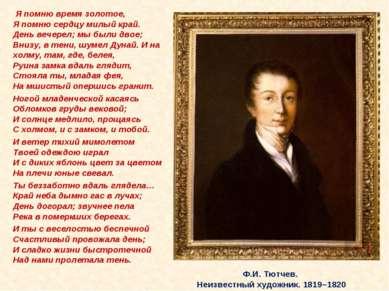 Ф.И. Тютчев. Неизвестный художник. 1819–1820 Я помню время золотое, Я помню с...