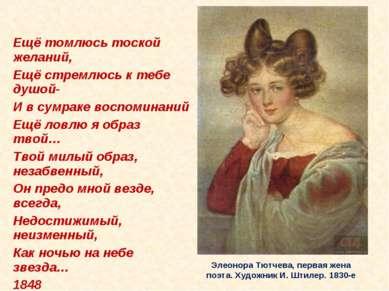 Элеонора Тютчева, первая жена поэта. Художник И. Штилер. 1830-е Ещё томлюсь т...