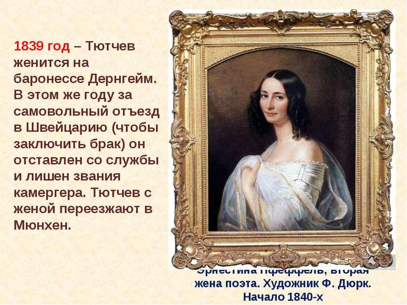 Эрнестина Пфеффель, вторая жена поэта. Художник Ф. Дюрк. Начало 1840-х 1839 г...