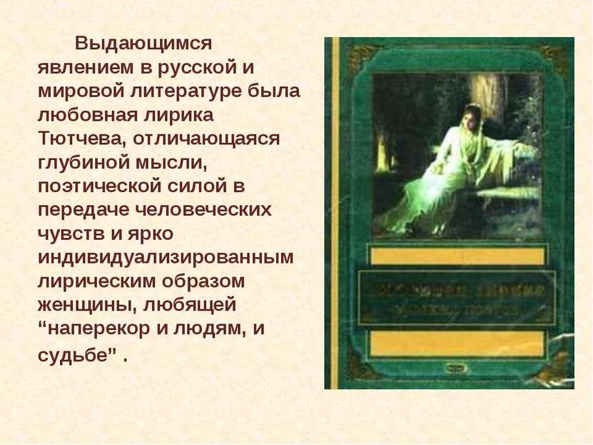 Выдающимся явлением в русской и мировой литературе была любовная лирика Тютче...