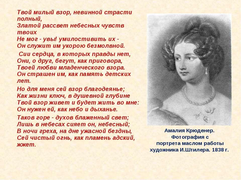 Амалия Крюденер. Фотография с портрета маслом работы художника И.Штилера. 183...