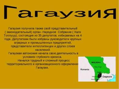 Гагаузия получила также свой представительный ( законодательный) орган- Народ...