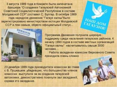 """3 августа 1989 года в Комрате была напечатана брошюра """"О создании Гагаузской ..."""
