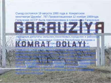 """Съезд состоялся 19 августа 1990 года в Комратском кинотеатре""""Дружба"""". 787.Про..."""