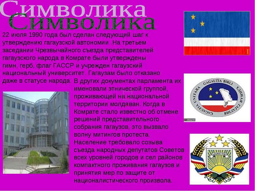 В других документах парламента их именовали этнической группой, проживающей н...