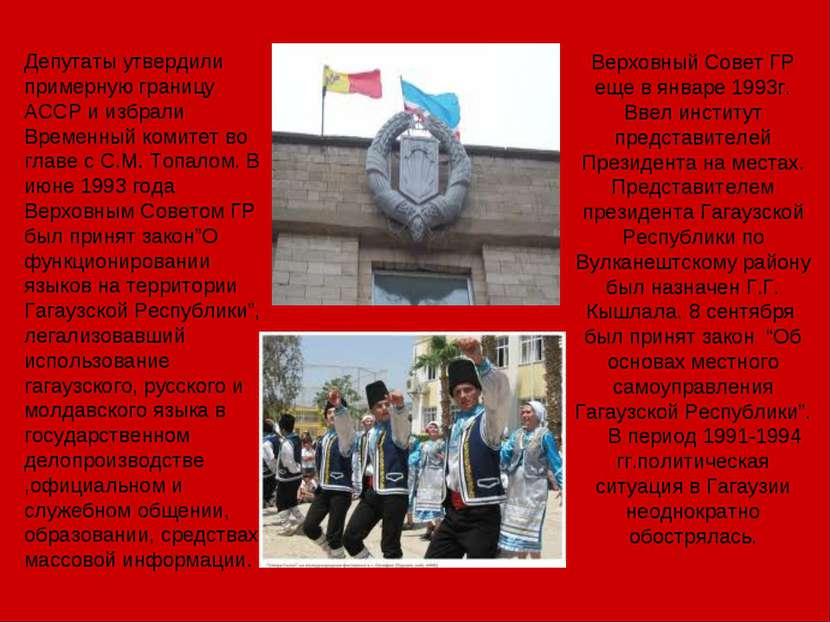 Депутаты утвердили примерную границу АССР и избрали Временный комитет во глав...