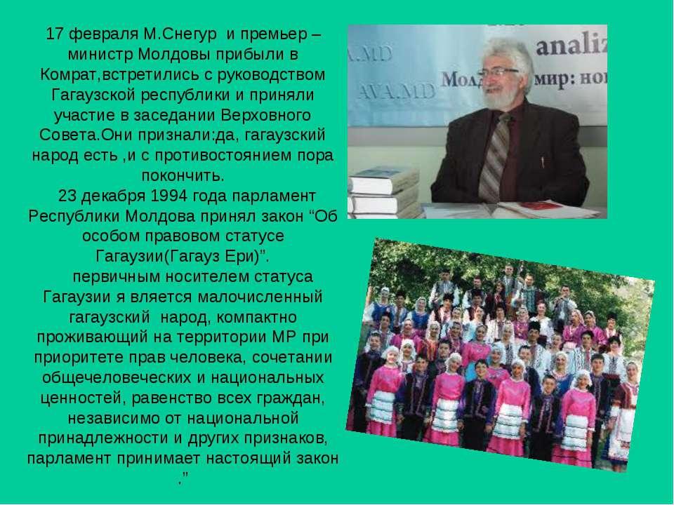 17 февраля М.Снегур и премьер –министр Молдовы прибыли в Комрат,встретились с...