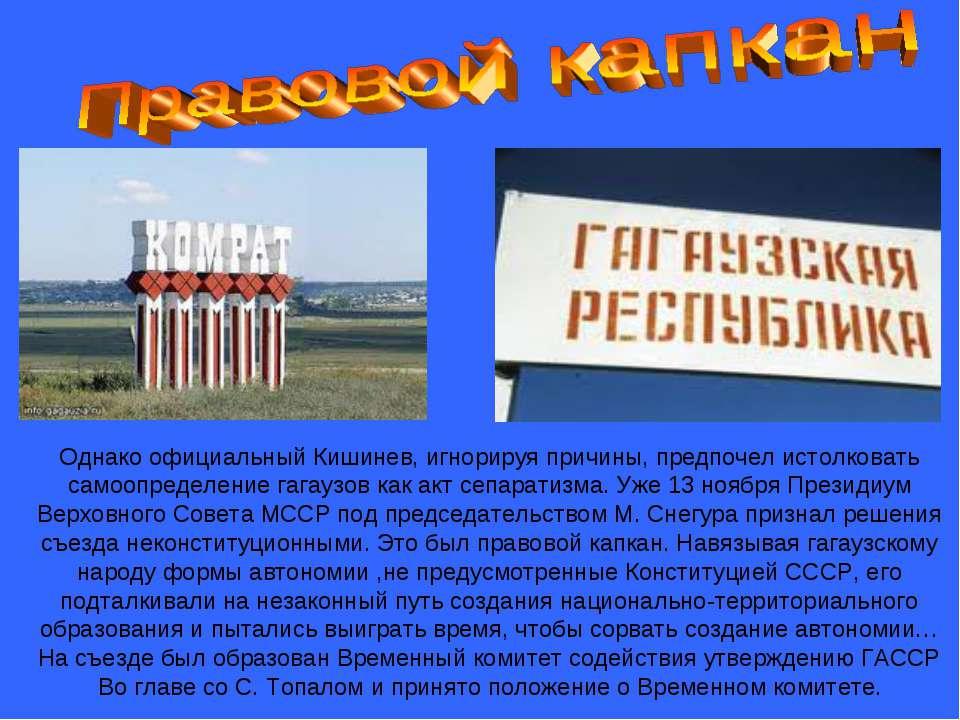 Однако официальный Кишинев, игнорируя причины, предпочел истолковать самоопре...