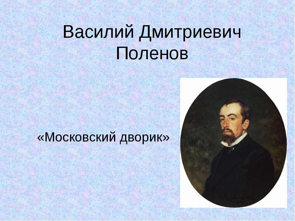 Василий Дмитриевич Поленов «Московский дворик»
