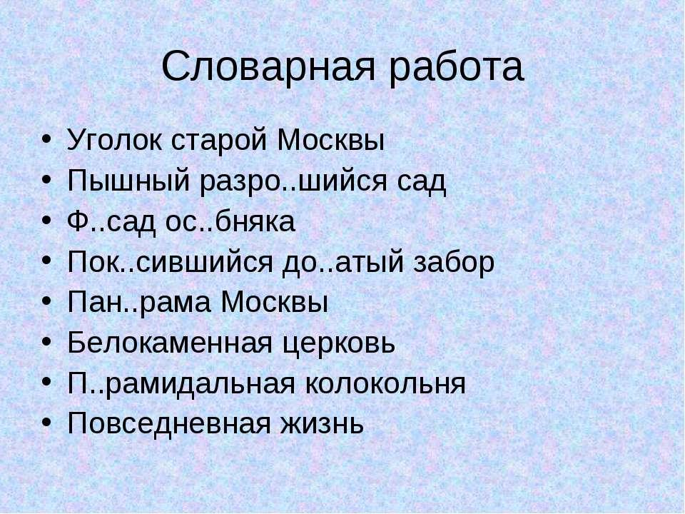 Словарная работа Уголок старой Москвы Пышный разро..шийся сад Ф..сад ос..бняк...