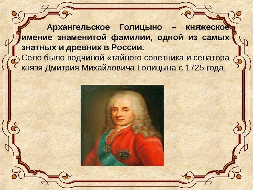 Архангельское Голицыно – княжеское имение знаменитой фамилии, одной из самых ...