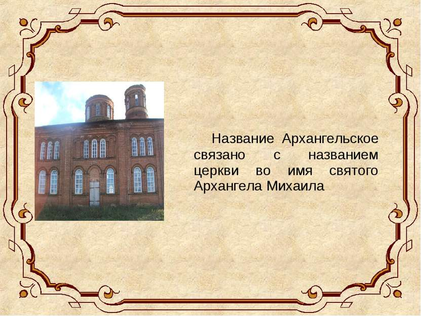 Название Архангельское связано с названием церкви во имя святого Архангела Ми...