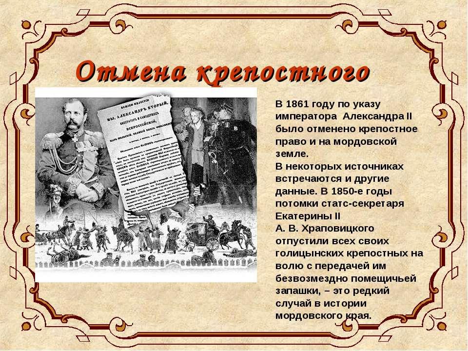 Отмена крепостного права В 1861 году по указу императора Александра II было о...