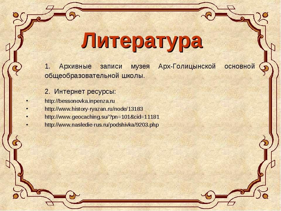 Литература 1. Архивные записи музея Арх-Голицынской основной общеобразователь...