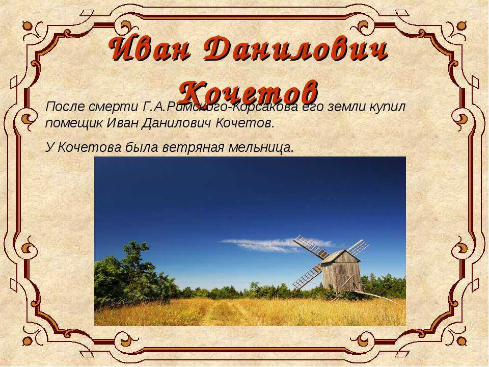 Иван Данилович Кочетов После смерти Г.А.Римского-Корсакова его земли купил по...