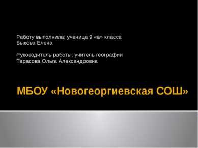 МБОУ «Новогеоргиевская СОШ» Работу выполнила: ученица 9 «а» класса Быкова Еле...