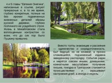 """4 и 5 главы """"Евгения Онегина"""", написанные в ссылке, рисуют прекрасные и, в то..."""