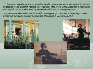 Сегодня Михайловское – музей-усадьба, хранящая историю великого поэта, бродив...