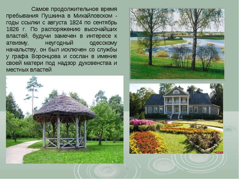Самое продолжительное время пребывания Пушкина в Михайловском - годы ссылки с...